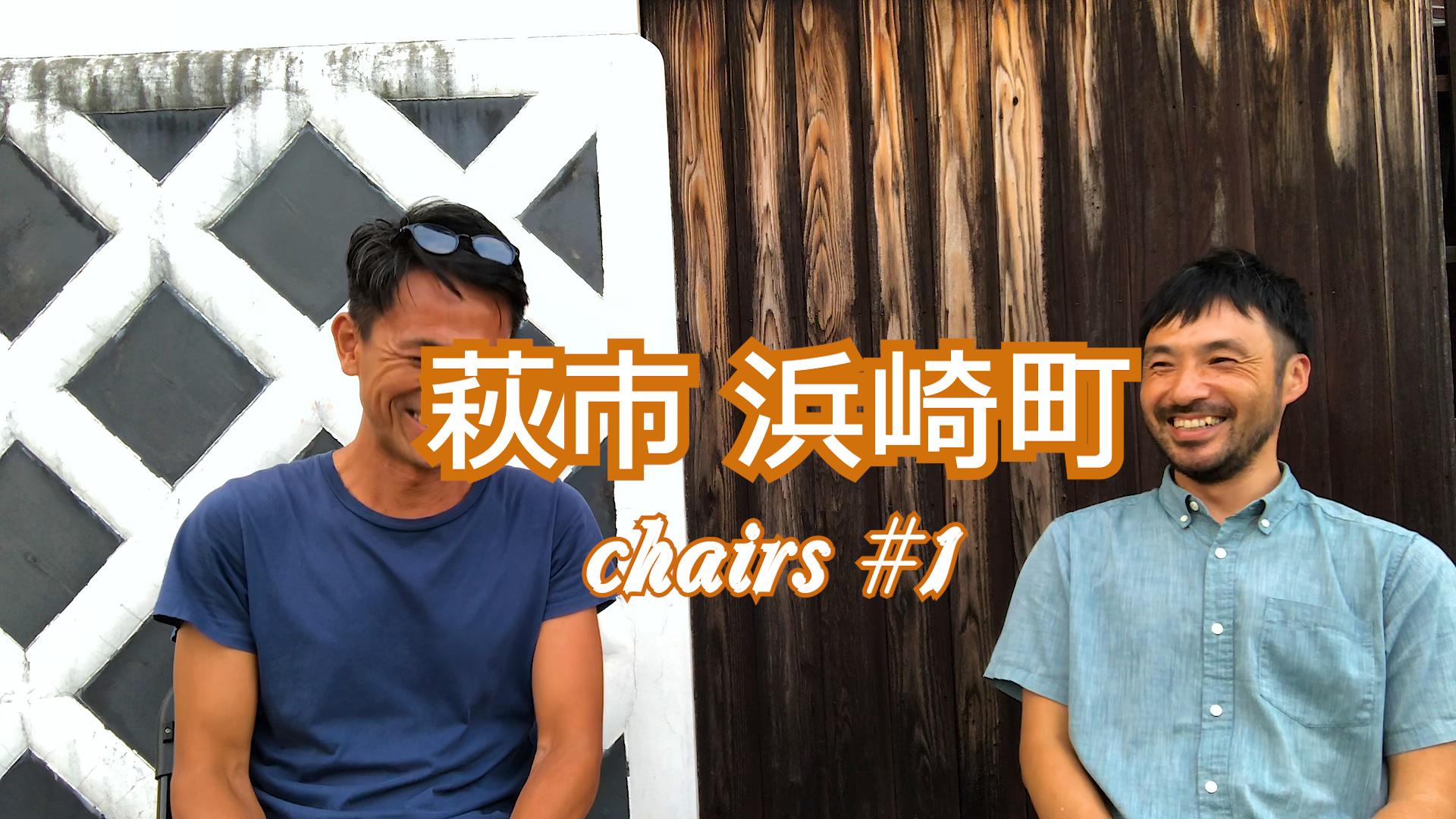 chairs#1 萩市浜崎町