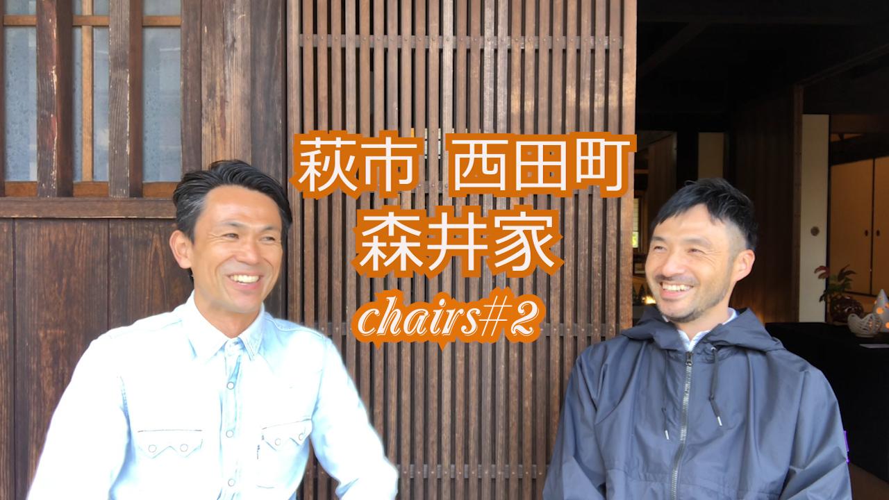 chairs#2 萩市西田町